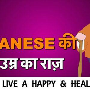 Japanese secret for healthy life | Motivational Speaker Anurag Rishi | Japan Case Study